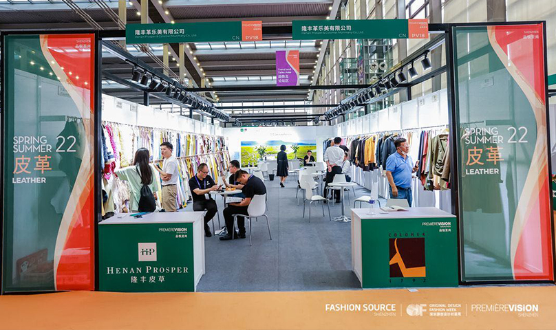 第23届深圳国际服装供应链博览会