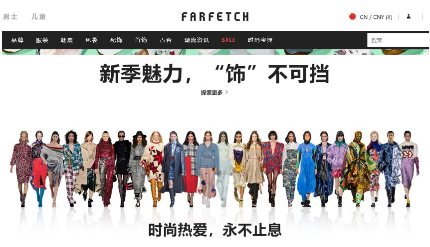英国奢侈品电商 Farfetch 即将IPO!