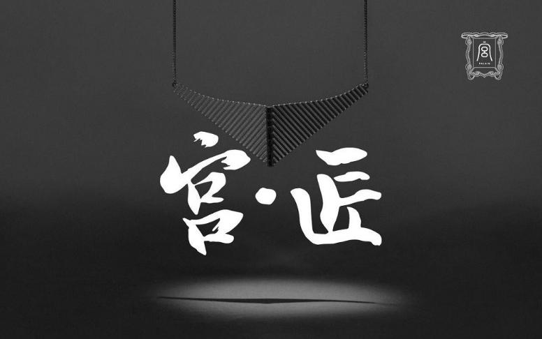 周大福中法纪录片《宫・匠》华盛顿华语电影节获奖