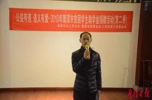 """""""公益有道 道义有爱""""2018年鹰潭市贫困学生助学金捐赠活动"""