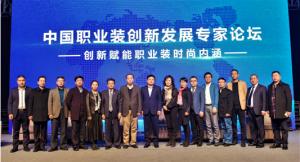 """中国职业装创新发展专家论坛发布""""武汉方案"""""""