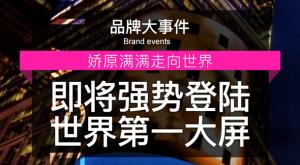 """娇原满满立足国际舞台,携手代理强势登陆""""世界第一大屏"""""""