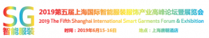 2019第五届中国上海国际智能服装服饰产业高峰论坛暨展览会