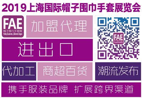 2019上海国际帽子围巾手套展(FAE)首日人气爆棚!