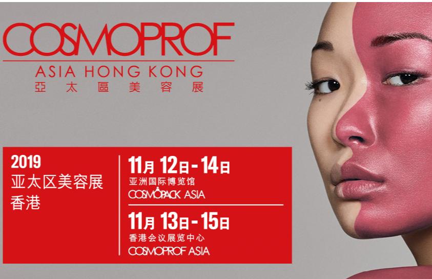 2019亚太区美容展:掌握美容业市场潮流脉搏