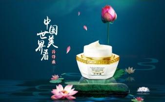 中国老字号药企纷纷进军美妆行业,你会为之买单吗?
