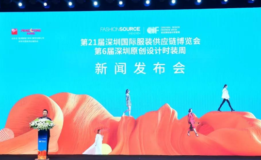 Fashion Source2019秋季展&深圳原创设计时装周即