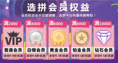 选拼商城――精选跨境美妆优品
