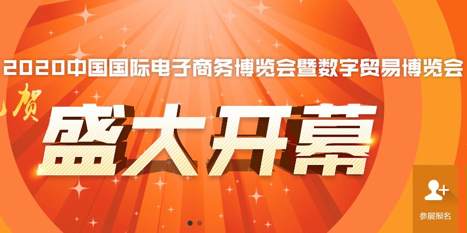 2020中国国际电子商务博览会暨数字贸易博览会开幕