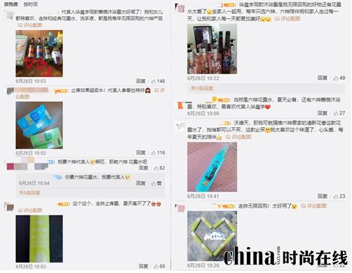 《【摩鑫平台网】六神三十周年互动体验升级 代言人华晨宇邀你在线比心》