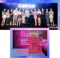 彩妆界新秀上榜,艾思诺娜荣获天猫彩妆周好物推荐