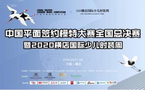 中国平面签约模特大赛全国总决赛暨2020横店国际少儿时