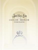婚礼季,金伯利钻石推出爱之光系列婚戒!