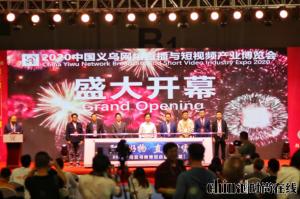 产业融合 直播电商 2020中国义乌网络直播与短视频产业博览会于9月26日开幕