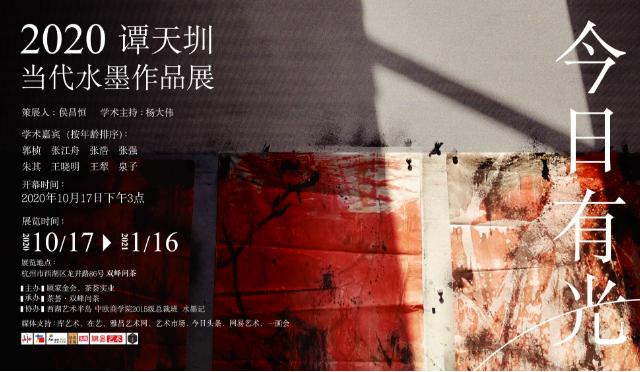 """""""今日有光――2020谭天圳当代水墨展""""在杭州开幕"""