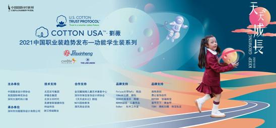 《【摩鑫平台官网】功能学生装系列将亮相中国国际时装周》