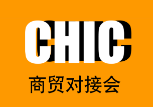 <b>实体店&电商的双倍福利,CHIC商贸对接会精准出击!</b>