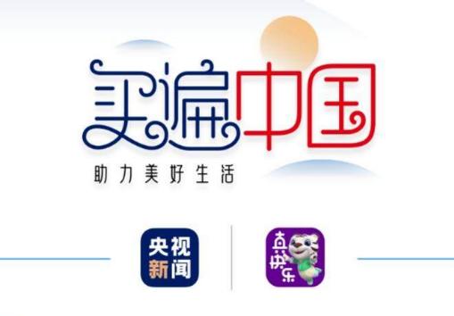 """""""买遍中国""""带货直播广东站开启 朱广权领衔名嘴大咖"""