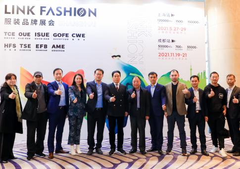 2021LINK FASHION服装品牌展会项目推介会圆满召开!