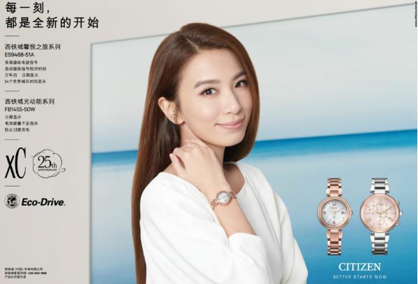 西铁城xC馨悦之旅系列25周年 田馥甄演绎2021春夏广告大片