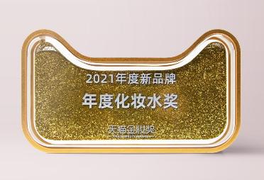 口碑与实力并存,米蓓尔小粉水斩获2021金妆奖年度「年度化妆品水」