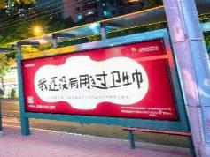 """""""看不见的卫生巾""""成热点 名创优品持续助力中国公益事业"""