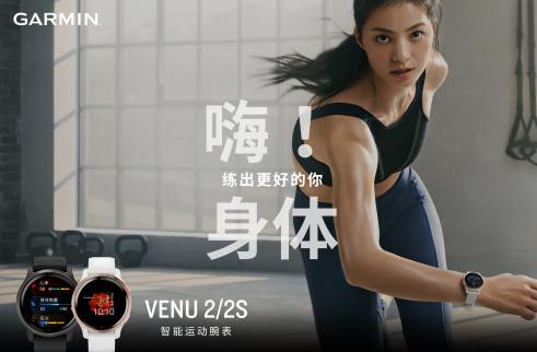 <b>Garmin发布Venu 2系列GPS智能运动腕表</b>