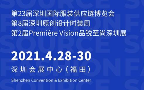 4月28-30日,这场时尚盛会将燃爆深圳会展中心!
