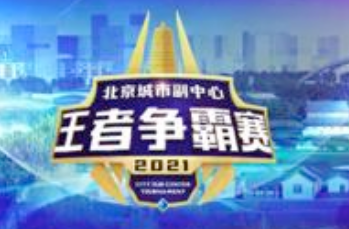 领展购物广场・京通正式启动2021王者荣耀北京城市副中心争霸赛