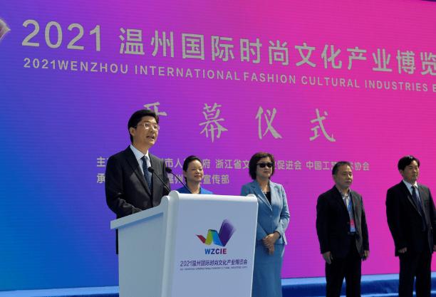2021温州国际时尚文化产业博览会开幕!