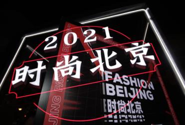 """""""国潮""""新势力,为时尚产业赋能 2021时尚北京展带来"""