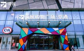 领展购物广场・京通夏日园游会