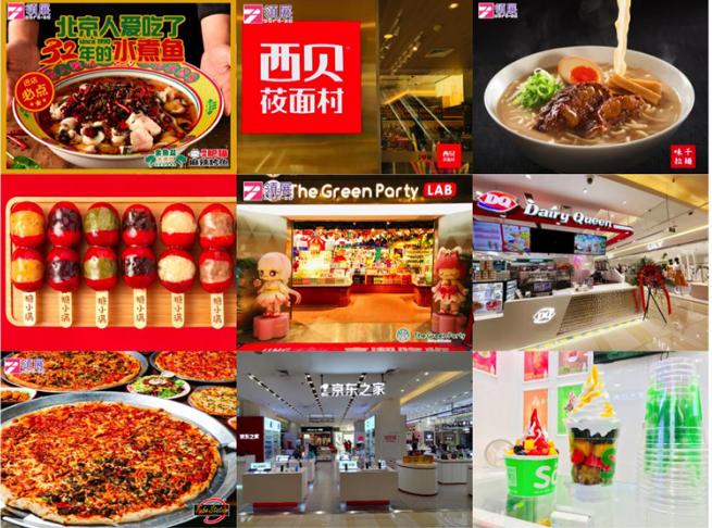 领展购物广场・京通品牌迭代升级引领新消费模式