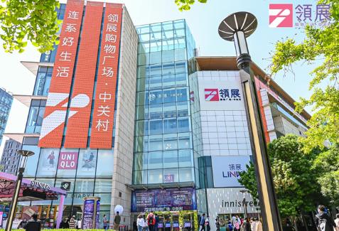 领展购物广场・中关村荣膺购物中心IP奖