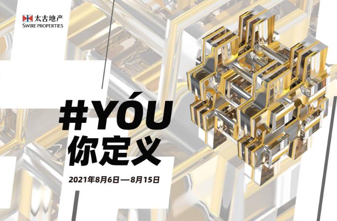 """""""YóU你定义""""太古地产联动4城5站购物中心打造全新消费体验"""