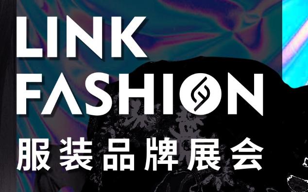 <b>成都&上海&北京:LINK FASHION服装品牌展会邀您一同开启时尚之旅!</b>