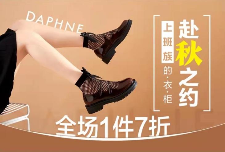 """穿出时尚优雅范 """"真快乐""""达芙妮品牌日有tips"""