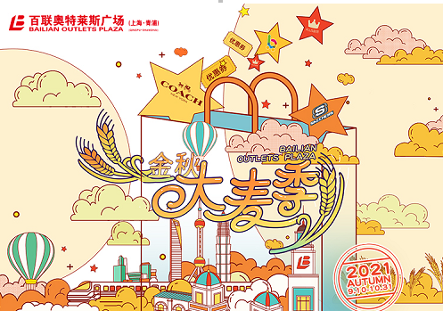 百联奥特莱斯广场(上海・青浦)金秋大麦季热力开启