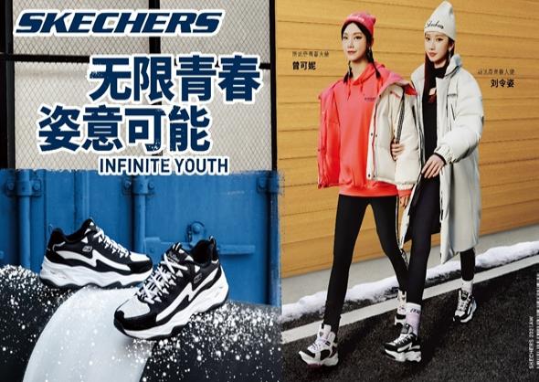 无限青春,姿意可能――斯凯奇官宣曾可妮、刘令姿成为品牌青春大使