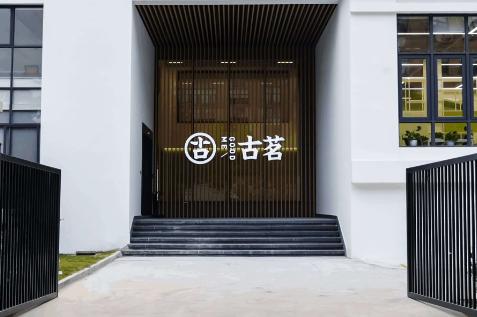 """创业推荐丨加盟古茗茶饮,解锁""""盈利""""的密码!"""