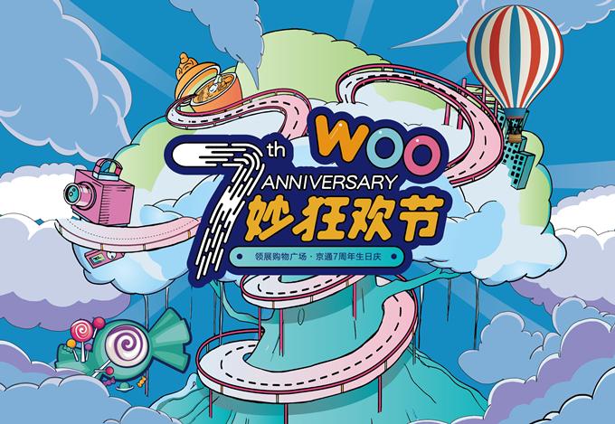 领展购物广场 ・ 京通七周年邀您同享7妙狂欢节