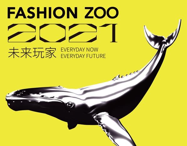 """启动倒计时!FASHION ZOO 2021""""未来玩家""""国际青年时尚文化艺术节来了!"""