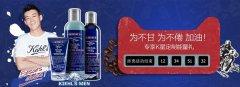 科颜氏携手天猫超级品牌日 开启先锋男士理容时代