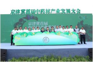 京津冀首届中药材产业发展大会在