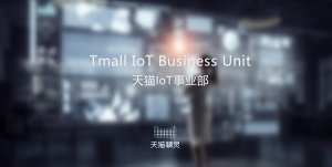 <b>天猫首设IoT事业部 第一批物联网电器新品618首发</b>
