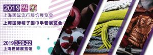 【强强联手】3月上海国际流行服饰展暨帽子围巾手套展览会与台湾