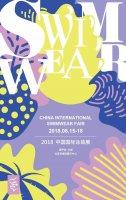 向新・创未来――2018中国(葫芦岛・兴城)国际沙滩泳装文化博览