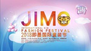 中国童装看即墨――2018即墨国际童装节即将盛大开幕