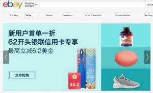 美国电商巨头 eBay 推出全新图片搜索商品功能