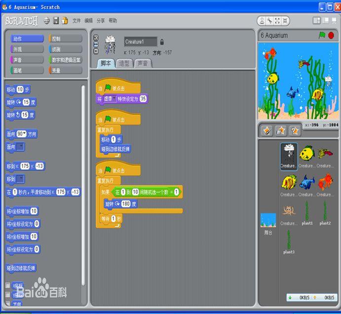 图:Scratch平台展示.jpg